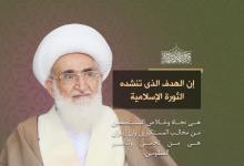 Hadaf-Enghelab-Eslami-Arabic-mobile