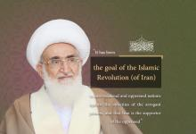 Hadaf-Enghelab-Eslami-English-mobile