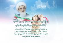 Iran-v-Iraq-mobile-Arabic 1